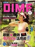 DIME (ダイム) 2008年 6/3号 [雑誌]