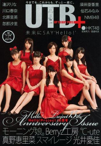 UTB+ (アップ トゥ ボーイ プラス) vol.10 (UTB 2012年 11月号 増刊)
