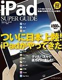 iPad SUPER GUIDE (インプレスムック)