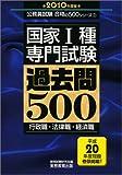 国家1種専門試験 過去問500[2010年度版] (公務員試験 合格の500シリーズ 2)