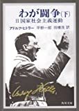 わが闘争 下 - 完訳    角川文庫 白 224-2