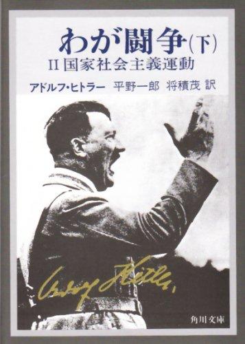 わが闘争(下)―国家社会主義運動