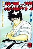 修羅の門(3) (月刊マガジンコミックス)