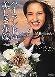 ハイランドの美しき花嫁 (マグノリアロマンス)