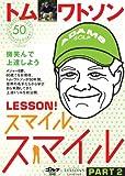 トム・ワトソン LESSON! スマイル、スマイル PART2