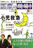 BS朝日 テレビテキスト「医療の現場!」5月号 (講談社MOOK)