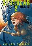 シンギュラー(2) (ヤングマガジンコミックス)