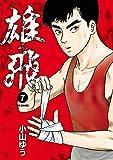 雄飛 ゆうひ 7 (ビッグコミックス)