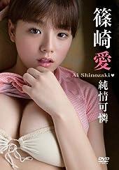 純情可憐/篠崎愛 [DVD]