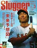 Slugger ( スラッガー ) 2010年 03月号 [雑誌]