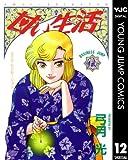 甘い生活 12 (ヤングジャンプコミックスDIGITAL)