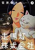 走馬灯株式会社(7) (アクションコミックス)