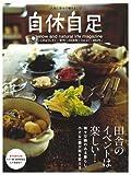 自休自足 2008/4月号 vol.21