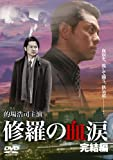 修羅の血涙 完結編 [DVD]