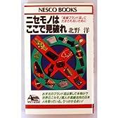 ニセモノはここで見破れ―「高級ブランド品」にだまされないために (NESCO BOOKS)