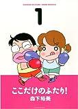 ここだけのふたり! 1 (アクションコミックス)
