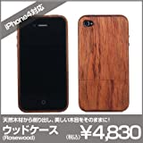 iPhone4用ウッドケース for iPhone4(ローズウッド):SP019