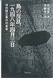 島の反乱、一九四八年四月三日 済州四・三事件の真実