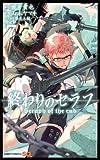 終わりのセラフ 7 (ジャンプコミックス)