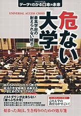 危ない大学―最高学府の耐えられない軽さ (洋泉社MOOK データでわかる日本の未来)