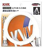 KVK シャワーホース 白 1.6m PZKF2SIL
