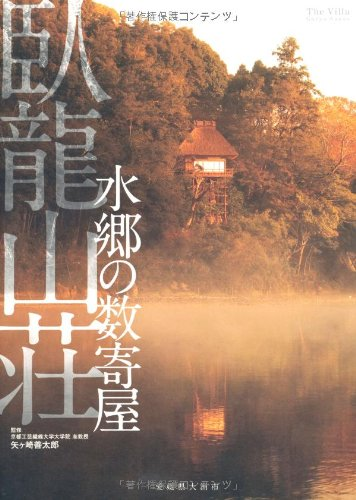 水郷の数寄屋— 臥龍山荘
