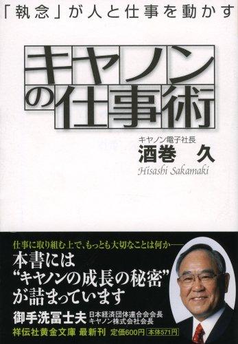 キヤノンの仕事術 (祥伝社黄金文庫 さ 13-2) (祥伝社黄金文庫 さ 13-2)