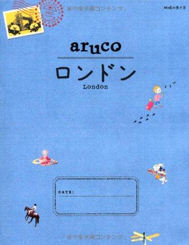 6 地球の歩き方 aruco ロンドン (地球の歩き方aruco)