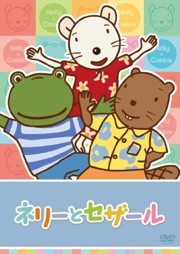 ネリーとセザール Vol.2 [DVD]