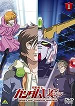 機動戦士ガンダムUC 1 [DVD]
