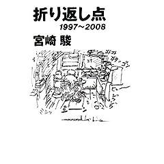 宮崎駿著『折り返し点—1997~2008』の商品写真