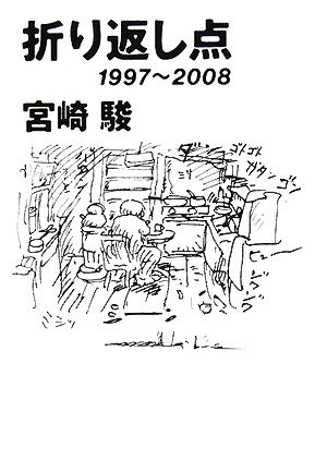 折り返し点—1997~2008