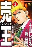 売王 / 梶 研吾 のシリーズ情報を見る