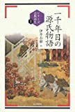 一千年目の源氏物語 (シリーズ古典再生 1)