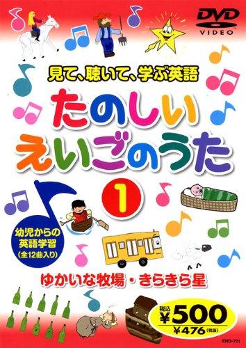 たのしいえいごのうた 1 END-721 K62 [DVD]