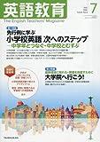 英語教育 2016年 07 月号 [雑誌]