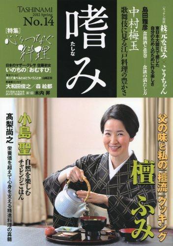 嗜み no.14(2012 Spri 特集:心をつなぐ料理 檀ふみ・父の味と私の「檀流」クッキング