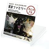 夏彦ファミリー/坂下康裕2009カレンダー C-240-NA
