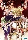 時間商人 トキタの死期、カナタの思恋 (ガガガ文庫 み 1-8)