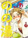 のの湯(1)(少年チャンピオン・コミックス・タップ!)