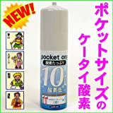 UNICOM(ユニコム) ポケットオキシ 圧縮型酸素ボンベ 10L