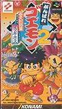 echange, troc Ganbare goemon 2 Kiteretsu shougun - Super Famicom - JAP