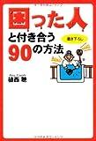 困った人と付き合う90の方法 (扶桑社文庫)