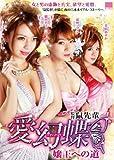 愛幻蝶(アゲハチョウ) 嬢王への道 [DVD]