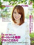 フォトテクニックデジタル 2012年 06月号 [雑誌]