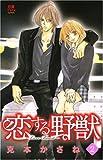 恋する野獣 2―Love beast (MIU恋愛MAX COMICS)