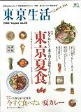 東京生活38 (エイムック 1565)