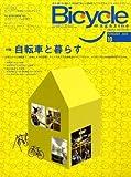 Bicycle magazine (バイシクルマガジン) 2009年 02月号 [雑誌]