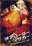チアリーダー・マサカー 〜裂かれたユニホーム〜 [DVD]