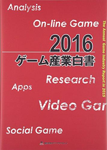2016ゲーム産業白書